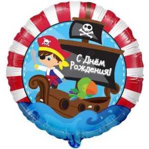 Круг, С Днем рождения (пират), 46см