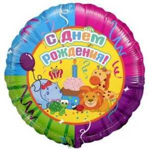 Круг, С Днем рождения (Вечеринка животных), 46см