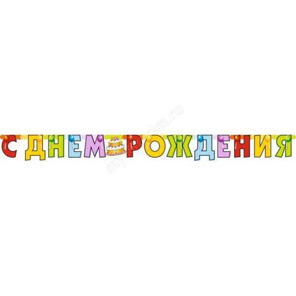 Гирлянда - буквы С ДР, Торт, 210см
