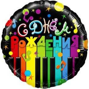 С Днем рождения! (музыка), 46см