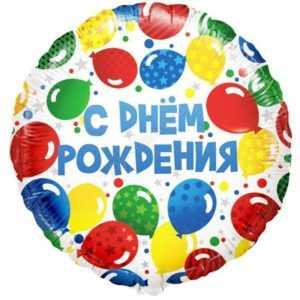 Круг, С Днем рождения (разноцветные шары), 46см