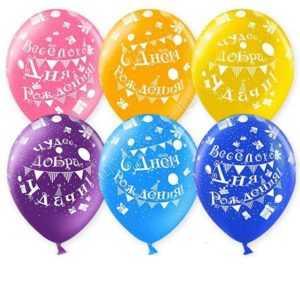 С Днем рождения (пожелания)