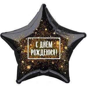 Звезда, С Днем Рождения! (золотая хлопушка) 46 см