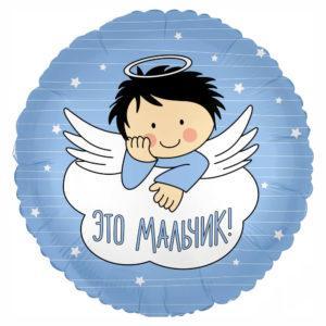 Круг, С Рождением Мальчика! (ангел), Голубой, 46см