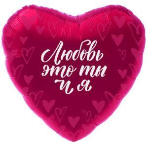 Сердце, Любовь - это Ты и Я, Фуше, 46см