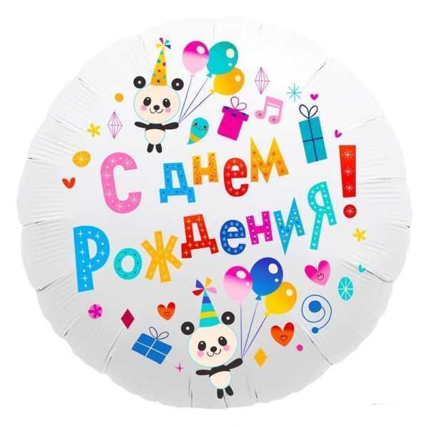 Круг, С Днем Рождения! (панды), 46см