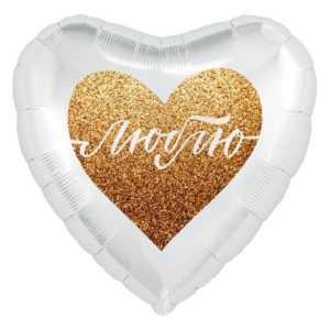 Сердце, Люблю (золотой глиттер), 46см