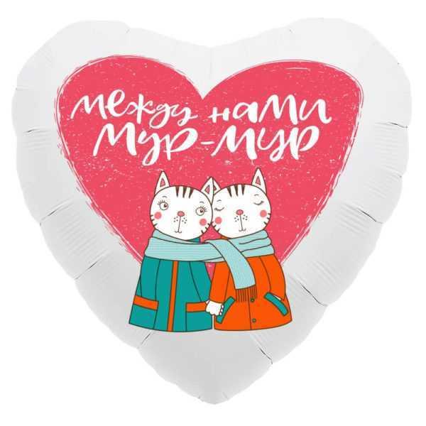 Сердце, Мур-Мур (котики), 46см