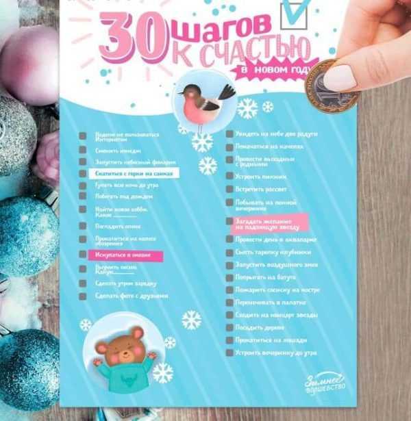 """Плакат со скретч-слоем """"30 шагов к счастью"""""""
