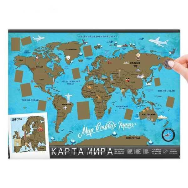 """Карта мира со скретч-слоем """"Мир в твоих руках"""""""