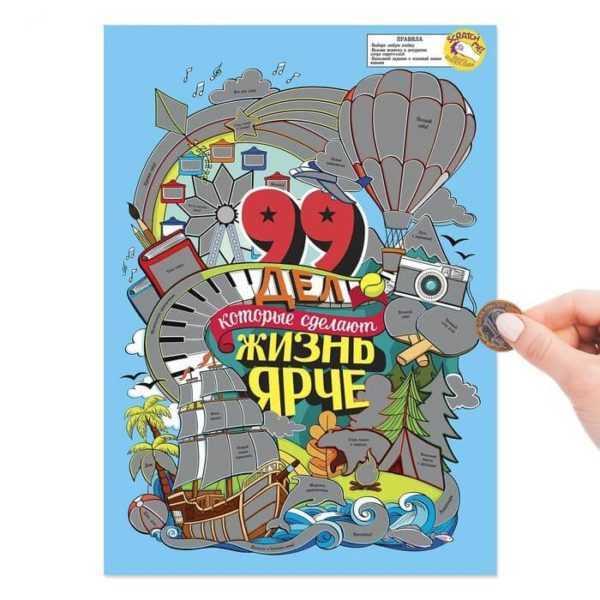 """Плакат со скретч-слоем в коробке """"99 дел"""""""
