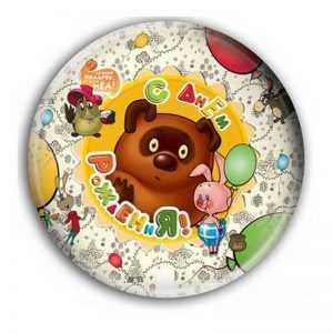 Шар круг, С Днём Рождения Винни-Пух