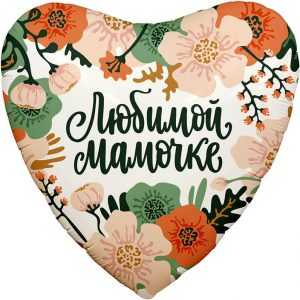 Сердце, Цветы Любимой Мамочке