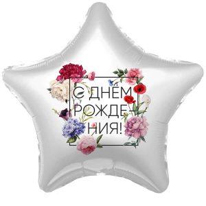 Звезда, С Днем Рождения! (флористика)